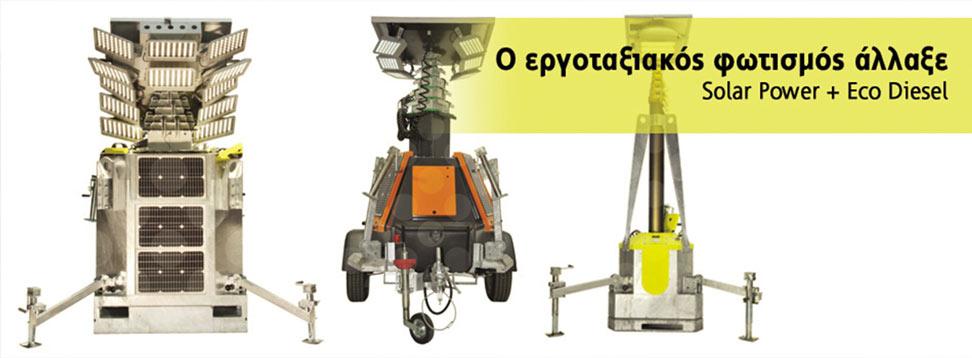 Εργοταξιακός Εξοπλισμός